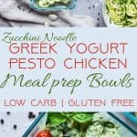 Greek Yogurt Pesto Chicken & Zucchini Noodle Meal prep Bowls - Aneasy, low carb, gluten free and protein packed work lunch! A healthy meal for kids or adults that's only 260 calories and 3 Freestyle points! | #Foodfaithfitness | #Lowcarb #glutenfree #healthy #mealprep #Greekyogurt